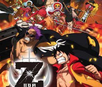 วันพีช เดอะมูฟวี่ 12 : One Piece Film Z วันพีซ ฟิล์ม : แซด (พากย์ไทย)