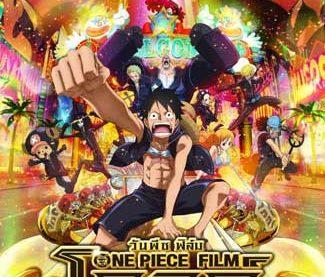 วันพีช เดอะมูฟวี่ 13 : One Piece Film Gold (พากย์ไทย)