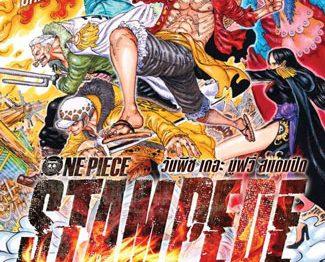 วันพีช เดอะมูฟวี่ 14 : One Piece Stamped วันพีช แสตมปีด (พากย์ไทย)